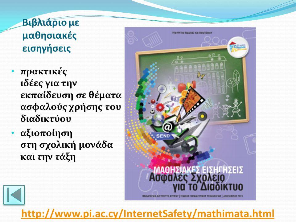 Βιβλιάριο με μαθησιακές εισηγήσεις
