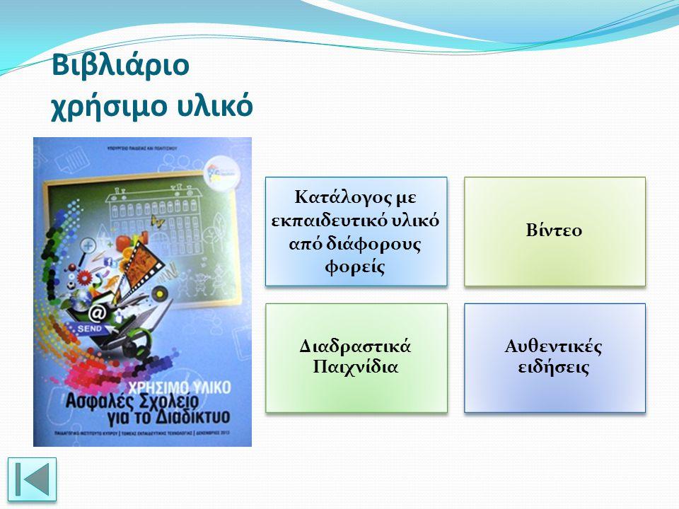 Βιβλιάριο χρήσιμο υλικό