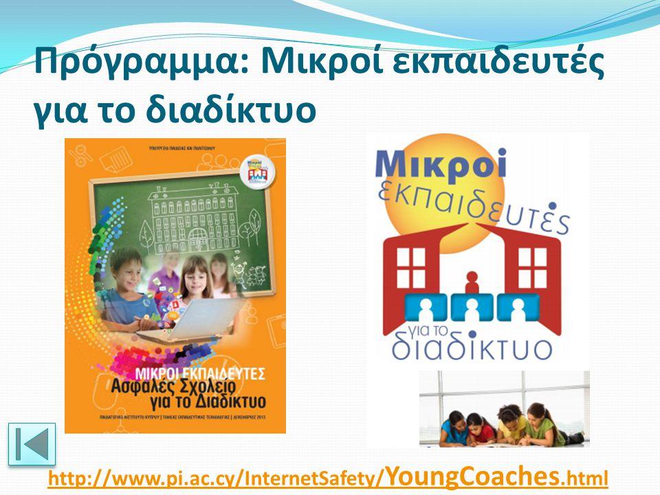 Πρόγραμμα: Μικροί εκπαιδευτές για το διαδίκτυο