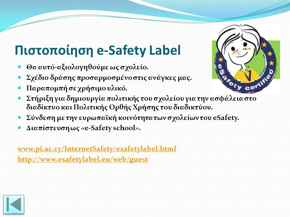 Πιστοποίηση e-Safety Label