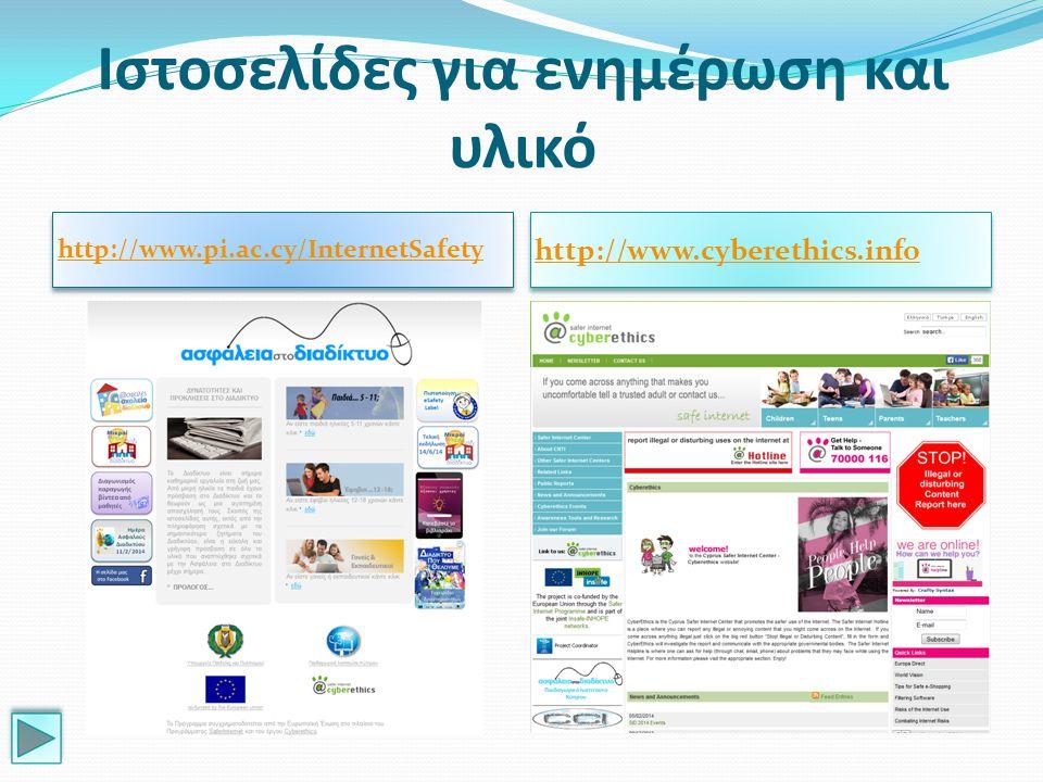 Ιστοσελίδες για ενημέρωση και υλικό