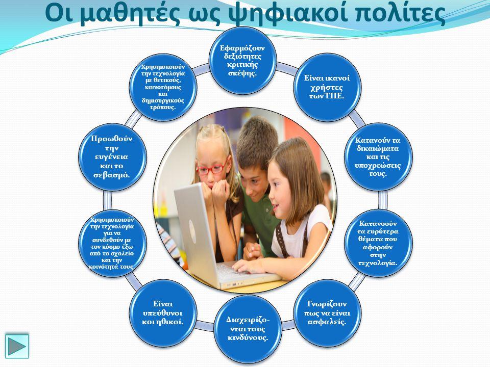 Οι μαθητές ως ψηφιακοί πολίτες