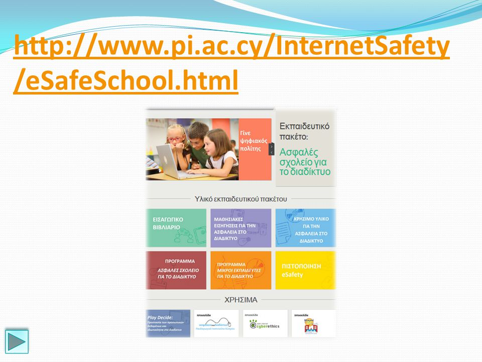 http://www.pi.ac.cy/InternetSafety/eSafeSchool.html Παρουσίαση του πακέτου