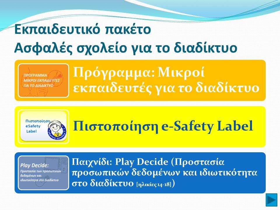 Εκπαιδευτικό πακέτο Ασφαλές σχολείο για το διαδίκτυο