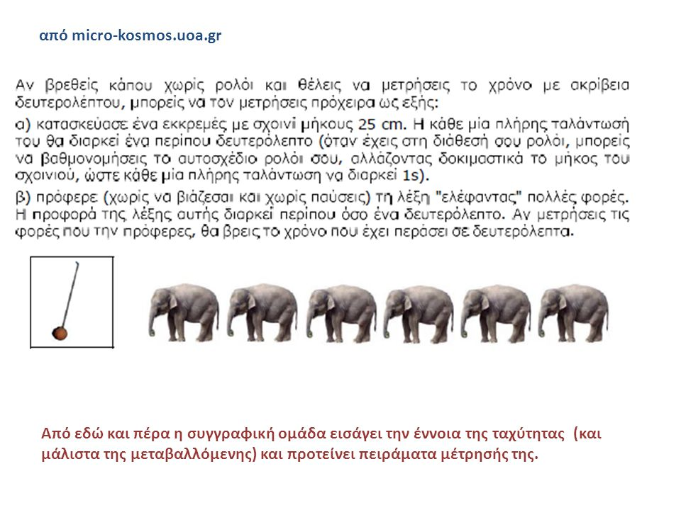 από micro-kosmos.uoa.gr