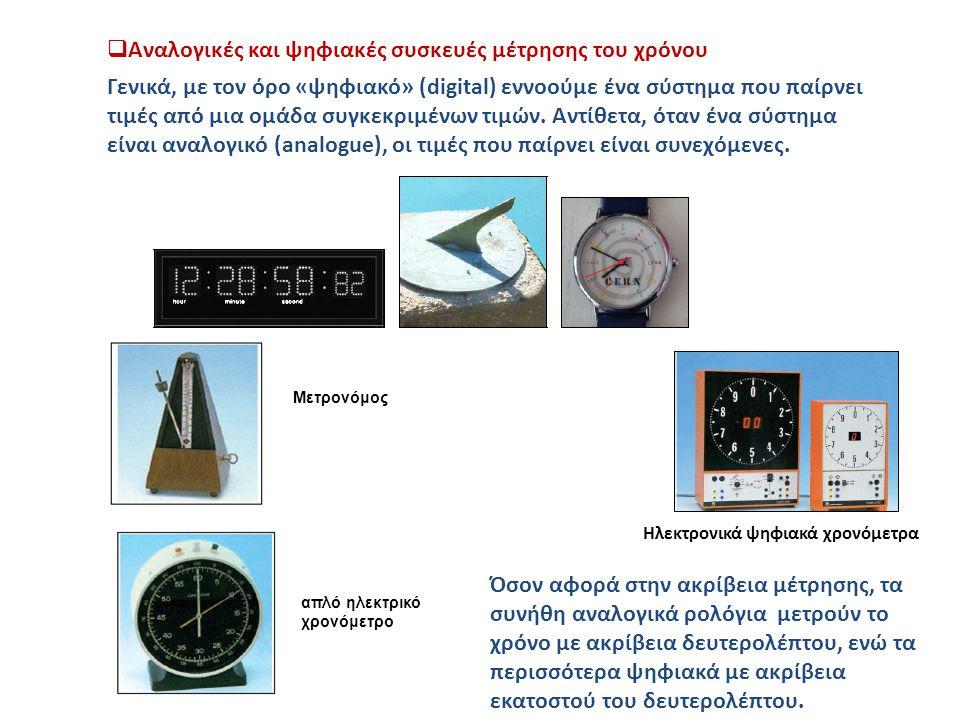Αναλογικές και ψηφιακές συσκευές μέτρησης του χρόνου
