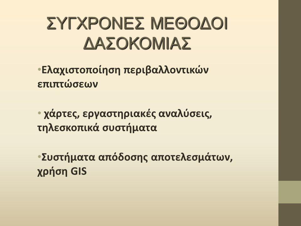 ΣΥΓΧΡΟΝΕΣ ΜΕΘΟΔΟΙ ΔΑΣΟΚΟΜΙΑΣ