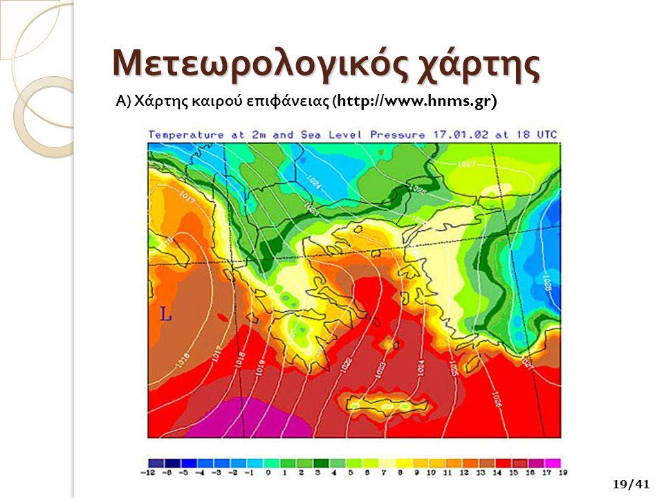 Μετεωρολογικός χάρτης