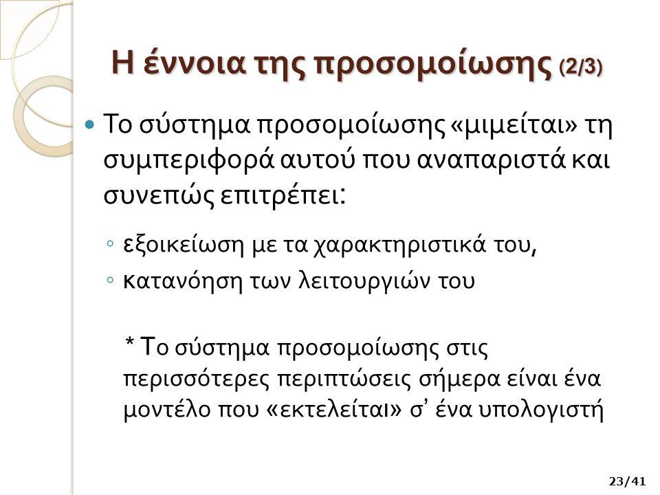 Η έννοια της προσομοίωσης (2/3)