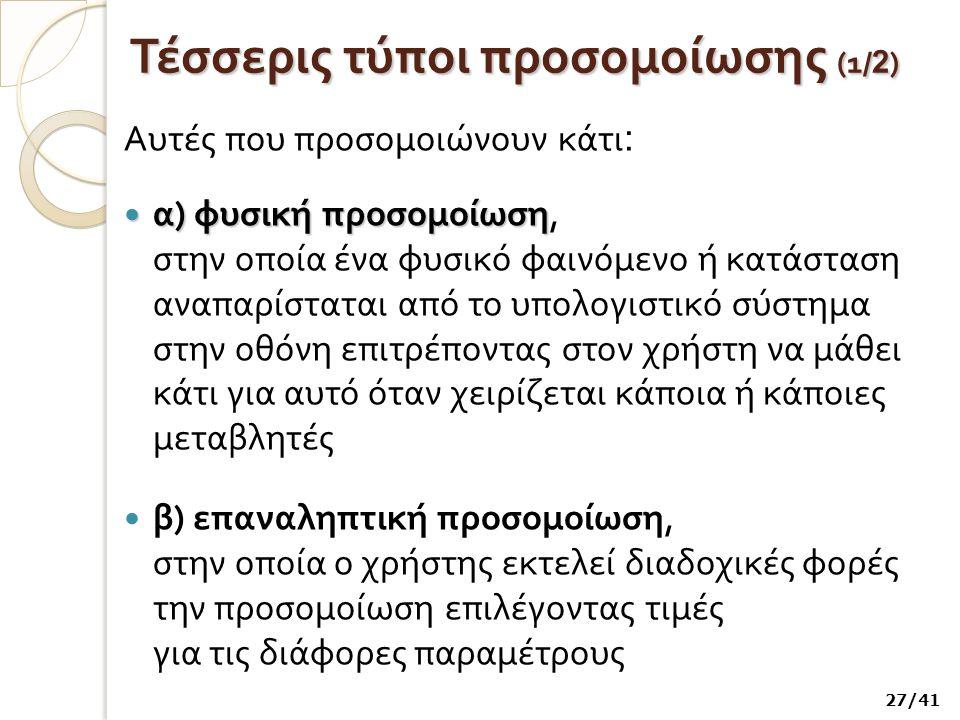 Τέσσερις τύποι προσομοίωσης (1/2)