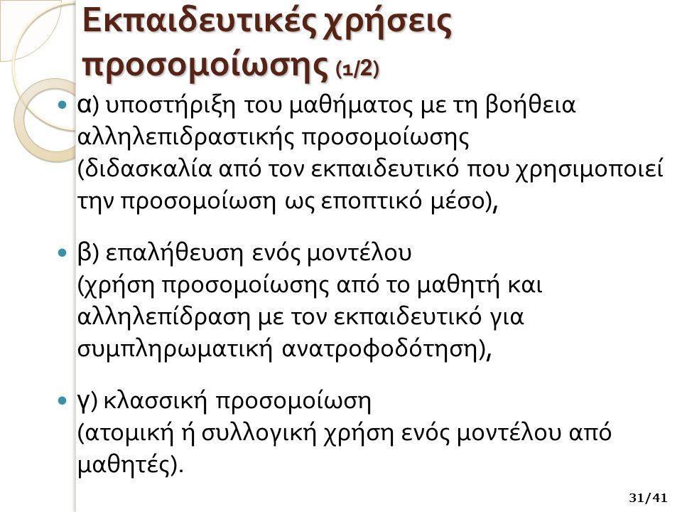 Εκπαιδευτικές χρήσεις προσομοίωσης (1/2)