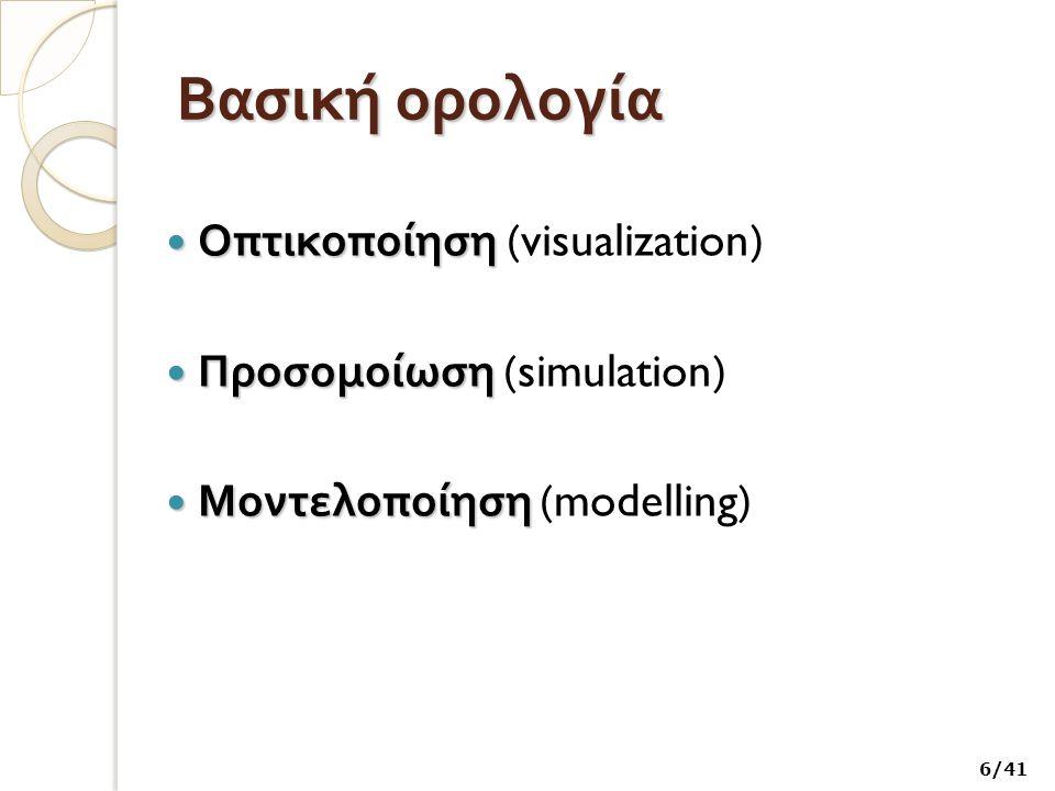 Βασική ορολογία Οπτικοποίηση (visualization) Προσομοίωση (simulation)