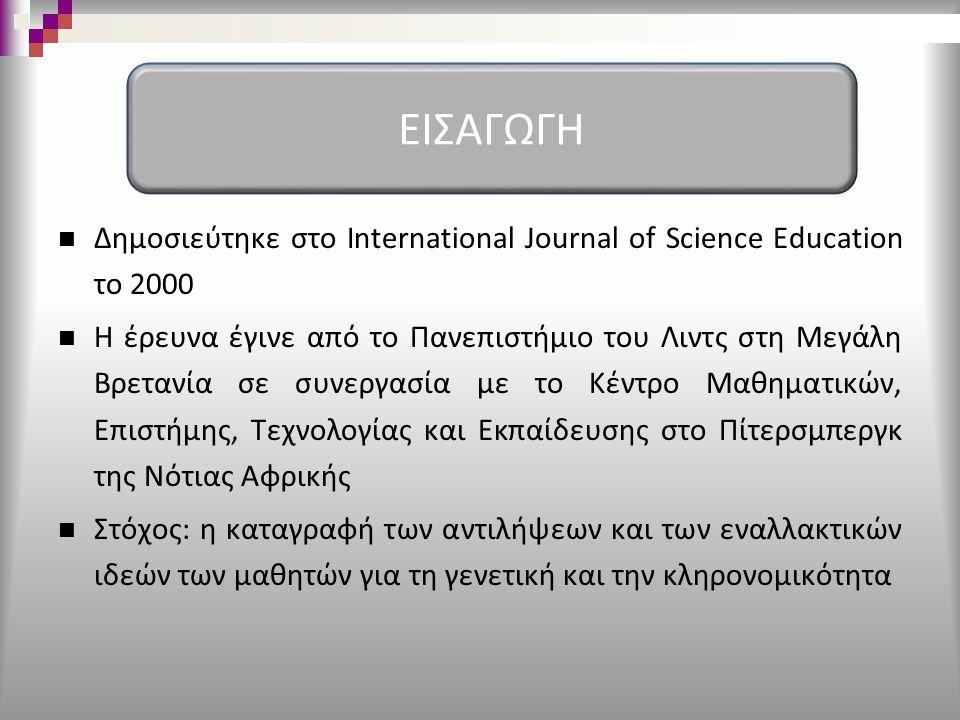 ΕΙΣΑΓΩΓΗ Δημοσιεύτηκε στο International Journal of Science Education το 2000.