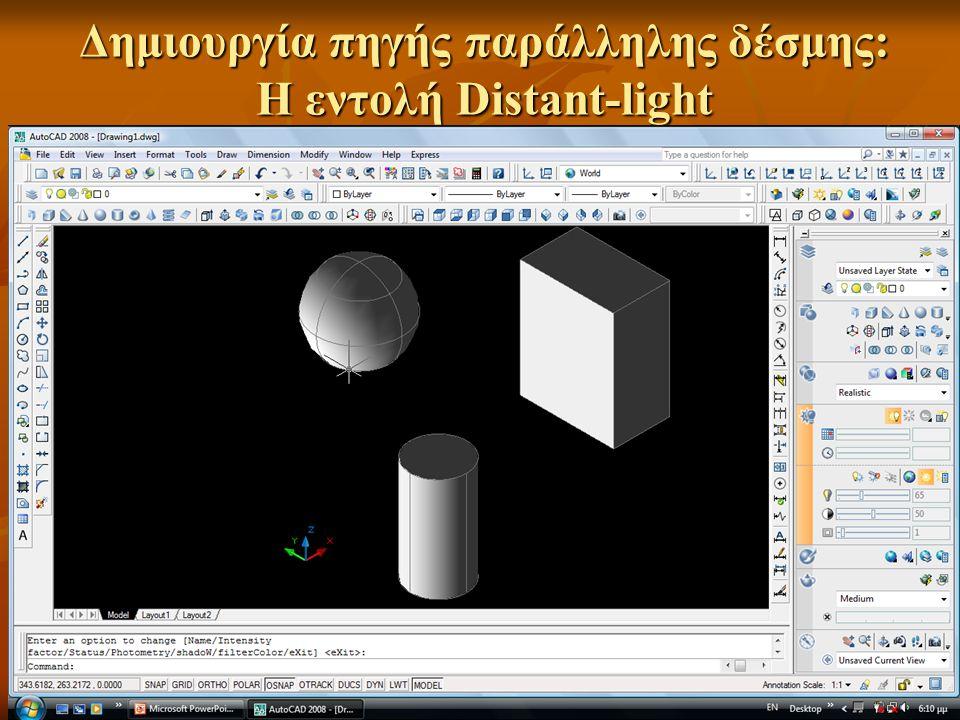 Δημιουργία πηγής παράλληλης δέσμης: Η εντολή Distant-light