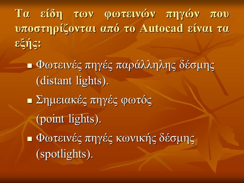Τα είδη των φωτεινών πηγών που υποστηρίζονται από το Autocad είναι τα εξής: