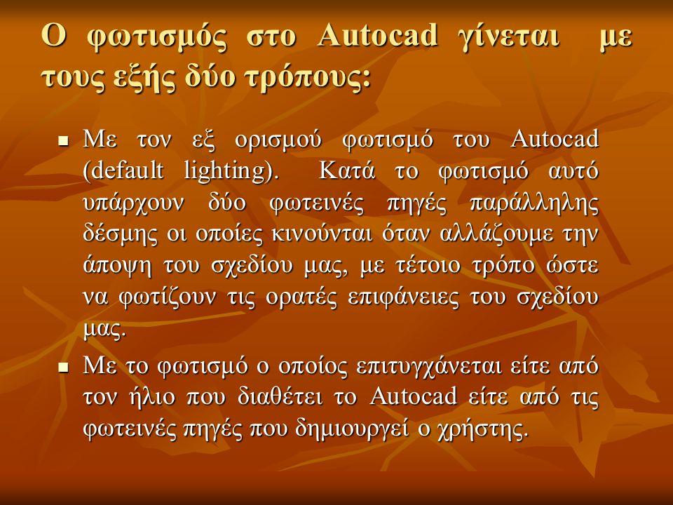 Ο φωτισμός στο Autocad γίνεται με τους εξής δύο τρόπους: