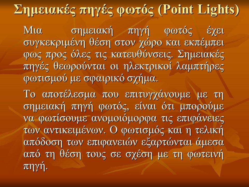 Σημειακές πηγές φωτός (Point Lights)