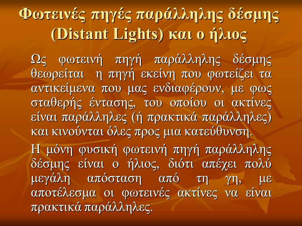Φωτεινές πηγές παράλληλης δέσμης (Distant Lights) και ο ήλιος