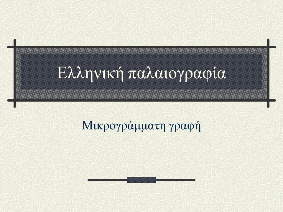 Ελληνική παλαιογραφία
