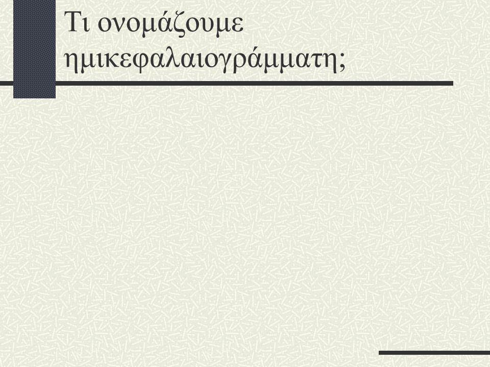 Τι ονομάζουμε ημικεφαλαιογράμματη;