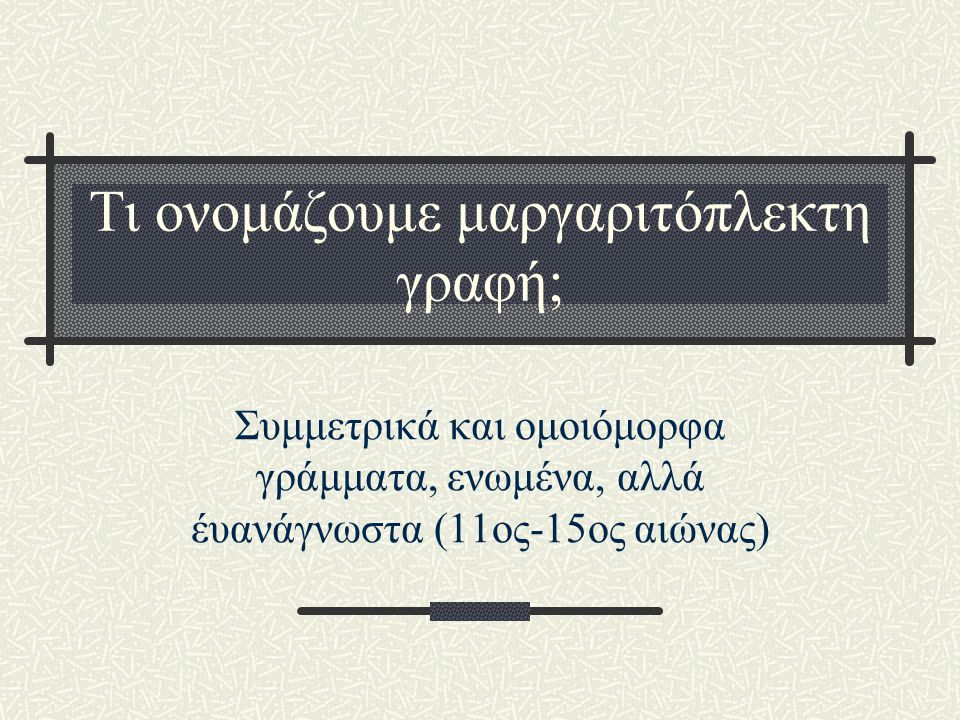 Τι ονομάζουμε μαργαριτόπλεκτη γραφή;
