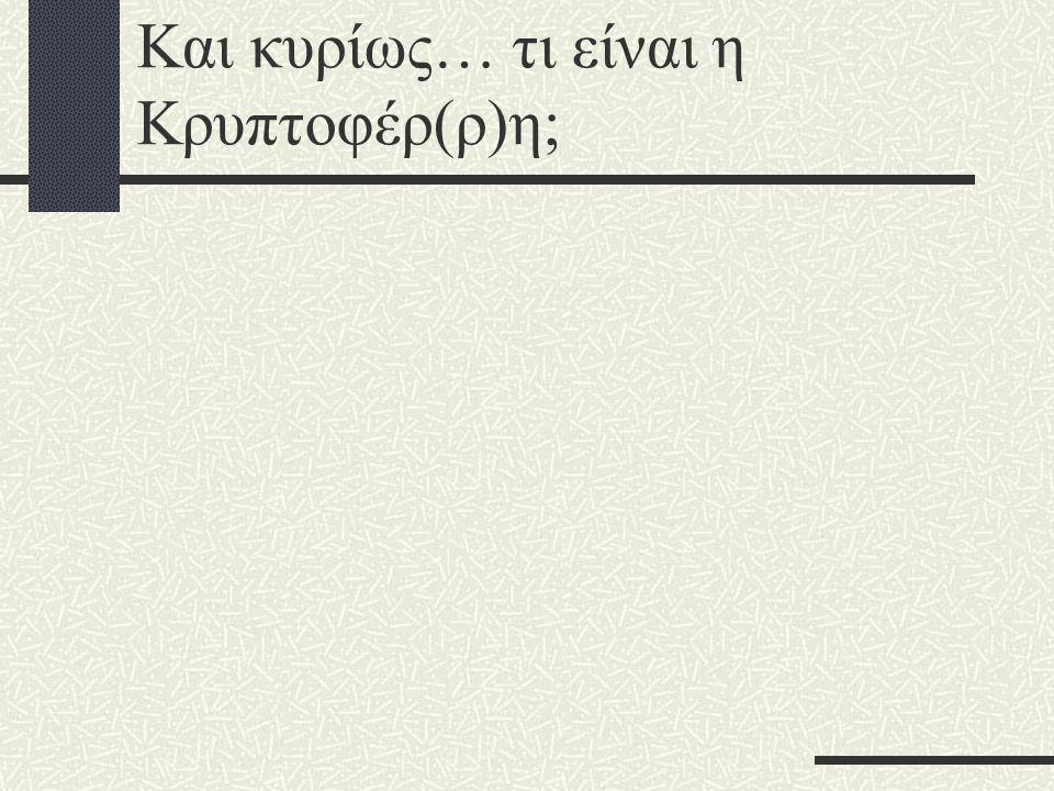 Και κυρίως… τι είναι η Κρυπτοφέρ(ρ)η;
