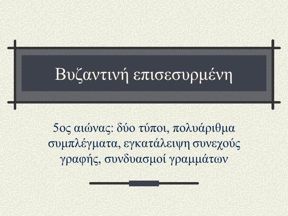Βυζαντινή επισεσυρμένη