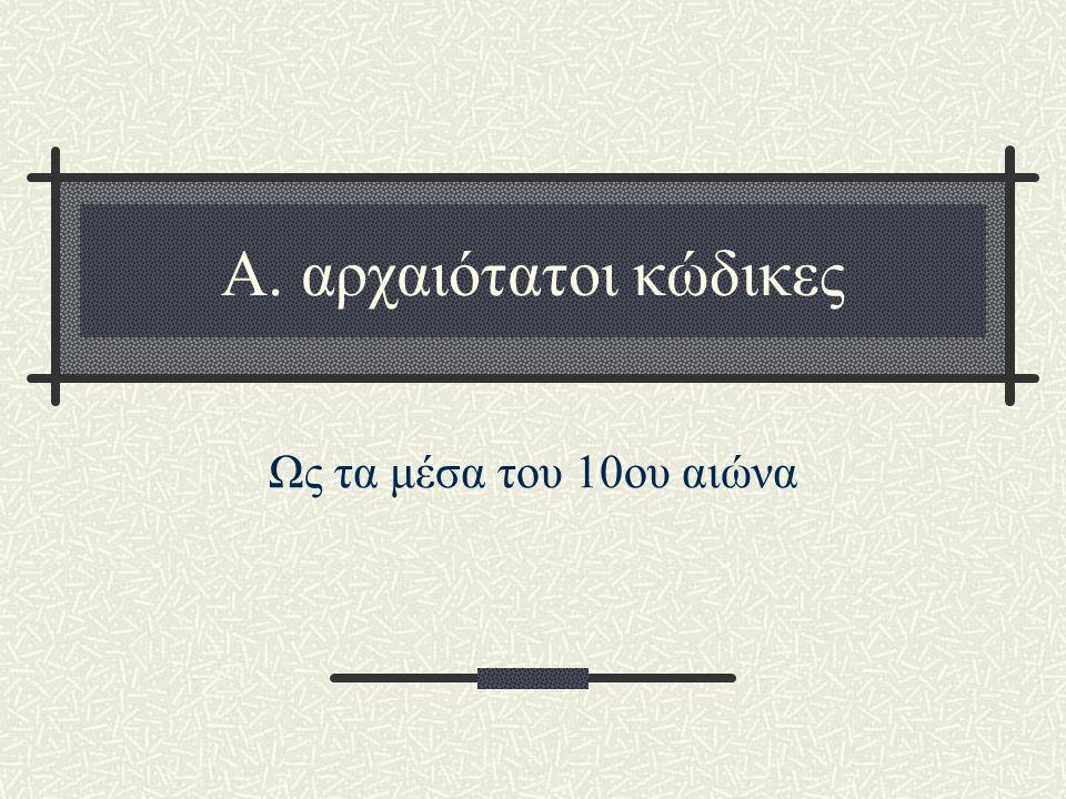 Α. αρχαιότατοι κώδικες Ως τα μέσα του 10ου αιώνα