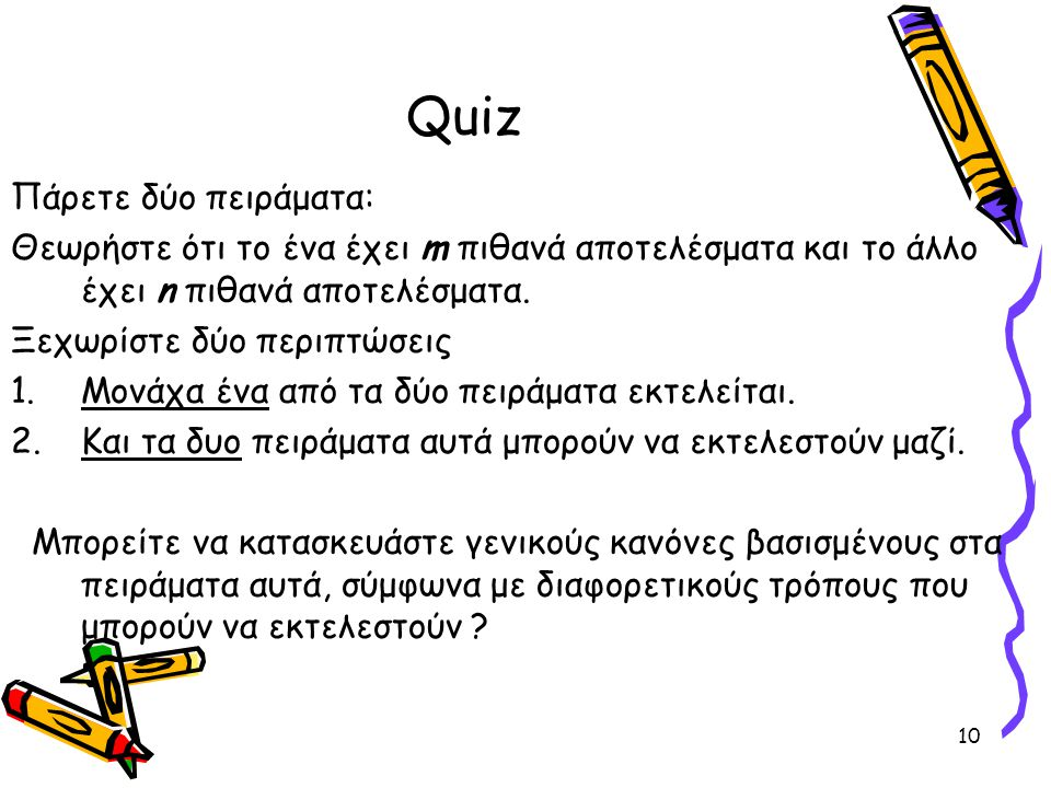 Quiz Πάρετε δύο πειράματα: