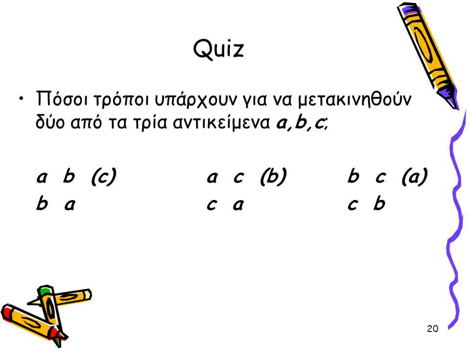 Quiz Πόσοι τρόποι υπάρχουν για να μετακινηθούν δύο από τα τρία αντικείμενα a,b,c; a b (c) a c (b) b c (a)