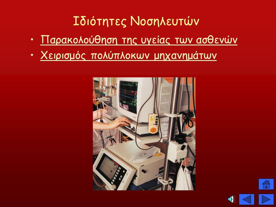 Ιδιότητες Νοσηλευτών Παρακολούθηση της υγείας των ασθενών