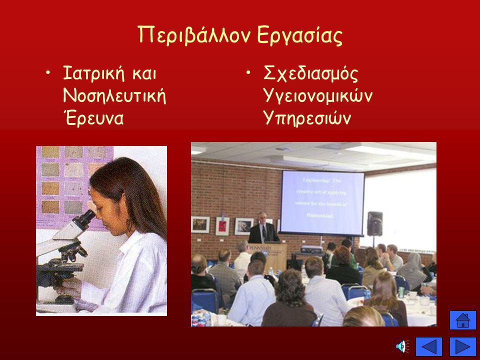 Περιβάλλον Εργασίας Ιατρική και Νοσηλευτική Έρευνα