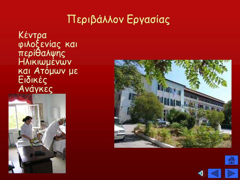 Περιβάλλον Εργασίας Κέντρα φιλοξενίας και περίθαλψης Ηλικιωμένων και Ατόμων με Ειδικές Ανάγκες.