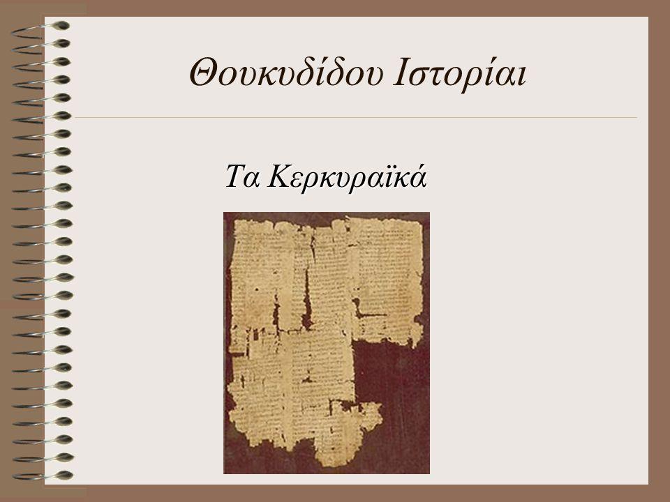 Θουκυδίδου Ιστορίαι Τα Κερκυραϊκά