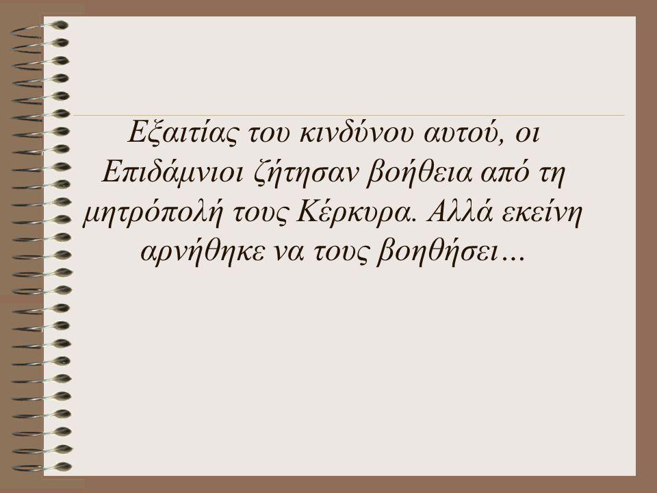 Εξαιτίας του κινδύνου αυτού, οι Επιδάμνιοι ζήτησαν βοήθεια από τη μητρόπολή τους Κέρκυρα.