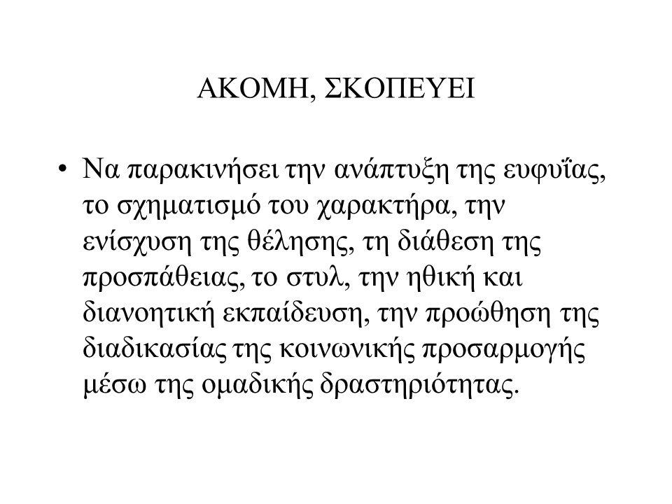 ΑΚΟΜΗ, ΣΚΟΠΕΥΕΙ