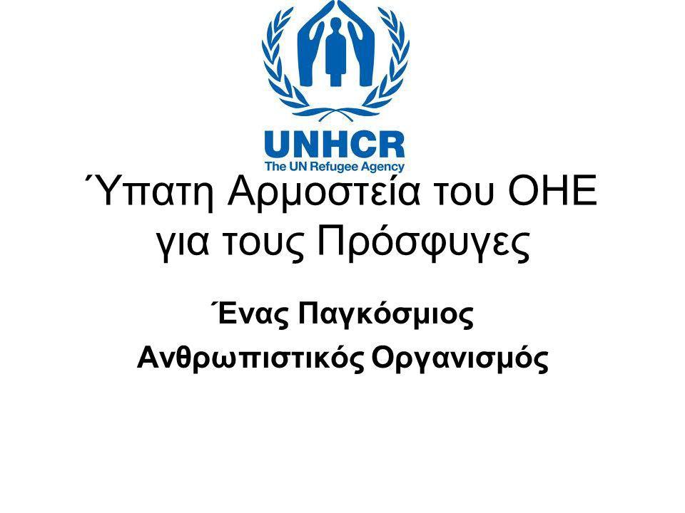 Ύπατη Αρμοστεία του ΟΗΕ για τους Πρόσφυγες