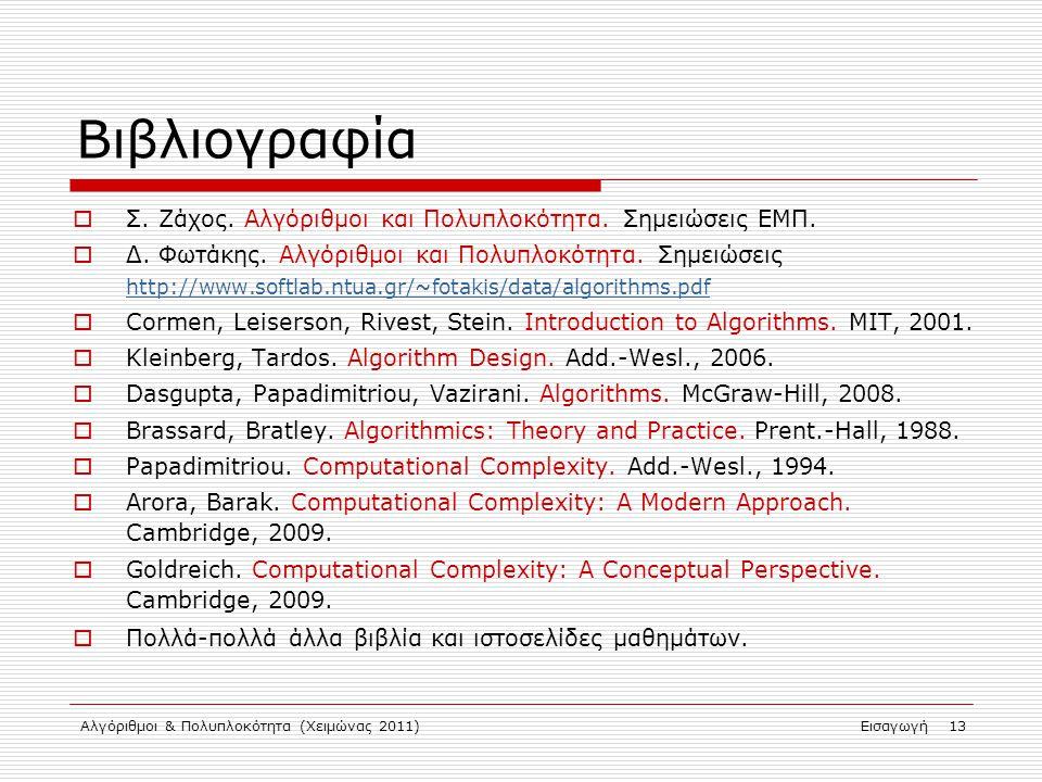 Βιβλιογραφία Σ. Ζάχος. Αλγόριθμοι και Πολυπλοκότητα. Σημειώσεις ΕΜΠ.