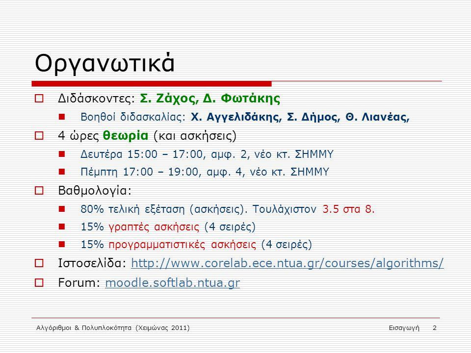 Οργανωτικά Διδάσκοντες: Σ. Ζάχος, Δ. Φωτάκης