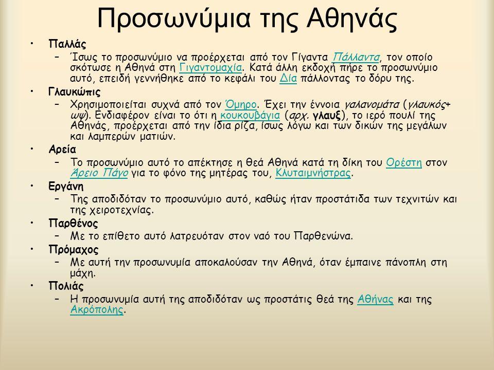 Προσωνύμια της Αθηνάς Παλλάς
