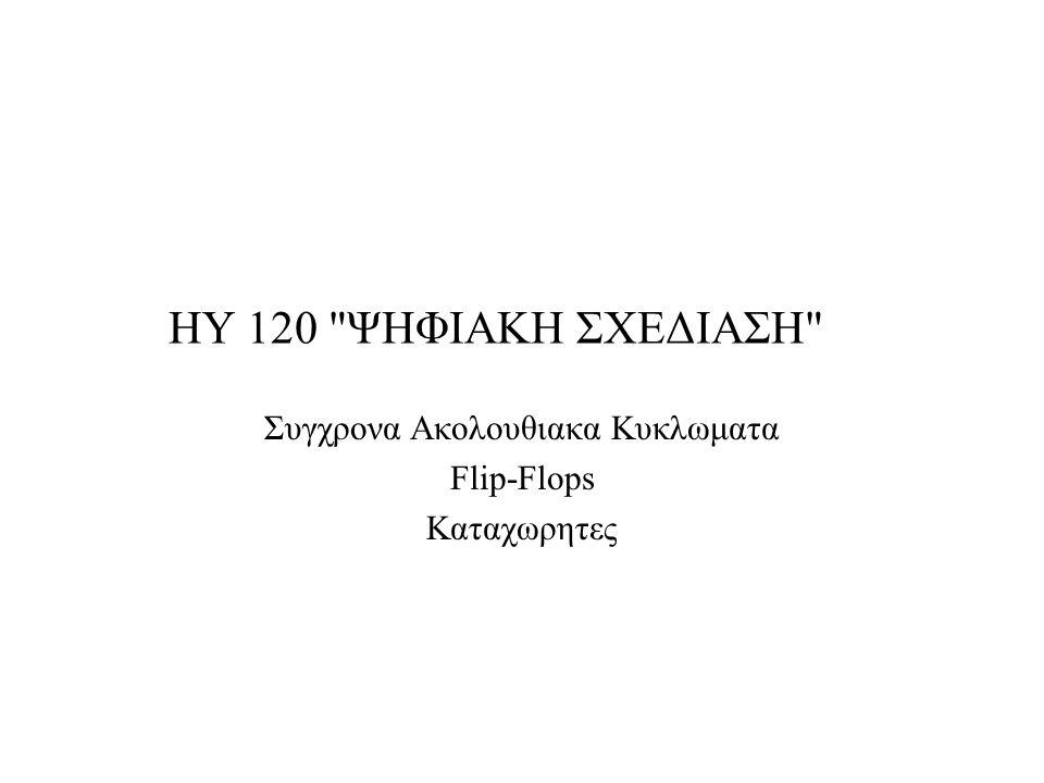Συγχρονα Ακολουθιακα Κυκλωματα Flip-Flops Καταχωρητες