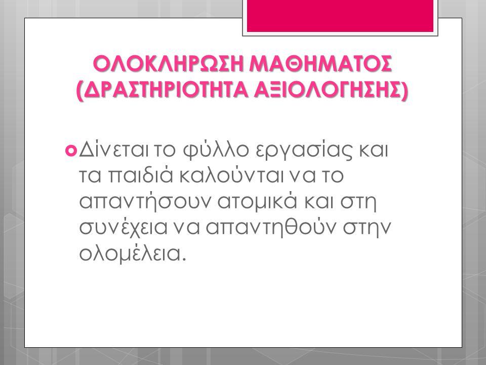 ΟΛΟΚΛΗΡΩΣΗ ΜΑΘΗΜΑΤΟΣ (ΔΡΑΣΤΗΡΙΟΤΗΤΑ ΑΞΙΟΛΟΓΗΣΗΣ)