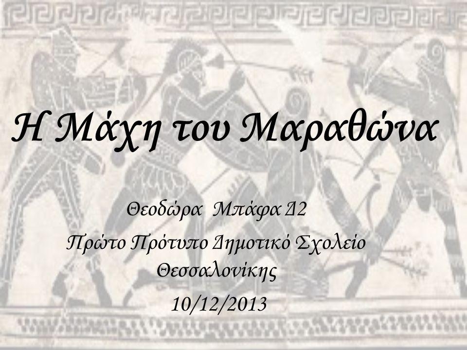 Πρώτο Πρότυπο Δημοτικό Σχολείο Θεσσαλονίκης