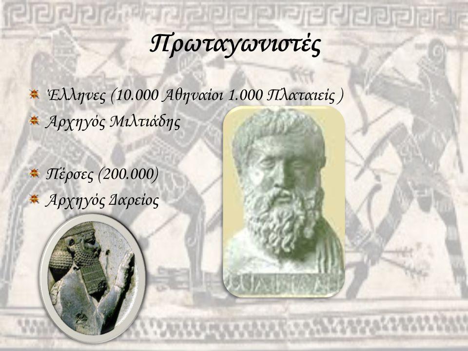 Πρωταγωνιστές Έλληνες (10.000 Αθηναίοι 1.000 Πλαταιείς )