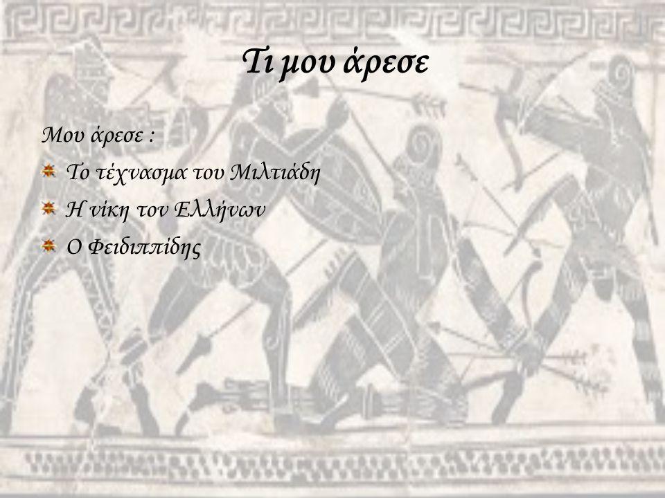 Τι μου άρεσε Μου άρεσε : Το τέχνασμα του Μιλτιάδη Η νίκη τον Ελλήνων