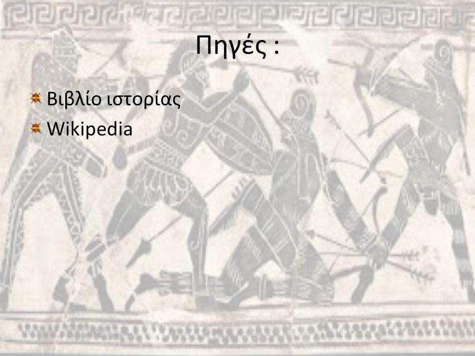 Πηγές : Βιβλίο ιστορίας Wikipedia