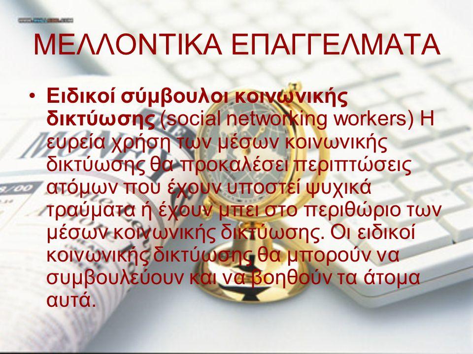ΜΕΛΛΟΝΤΙΚΑ ΕΠΑΓΓΕΛΜΑΤΑ
