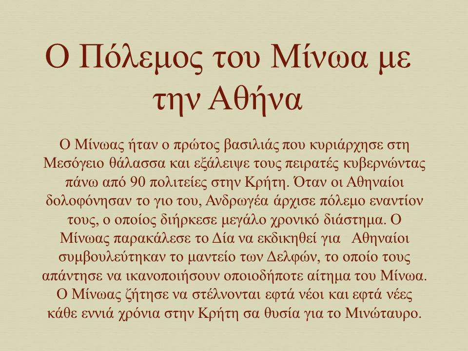Ο Πόλεμος του Μίνωα με την Αθήνα