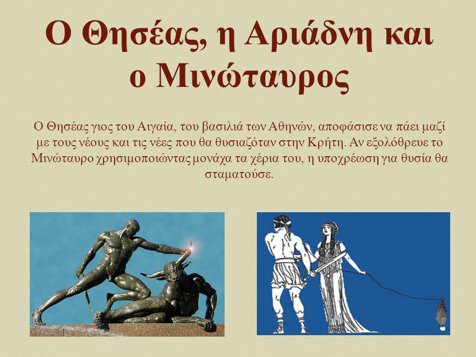 Ο Θησέας, η Αριάδνη και ο Μινώταυρος