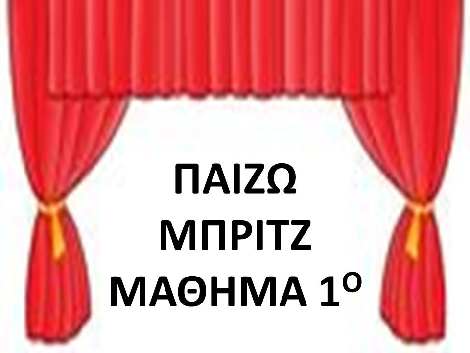 ΠΑΙΖΩ ΜΠΡΙΤΖ ΜΑΘΗΜΑ 1Ο